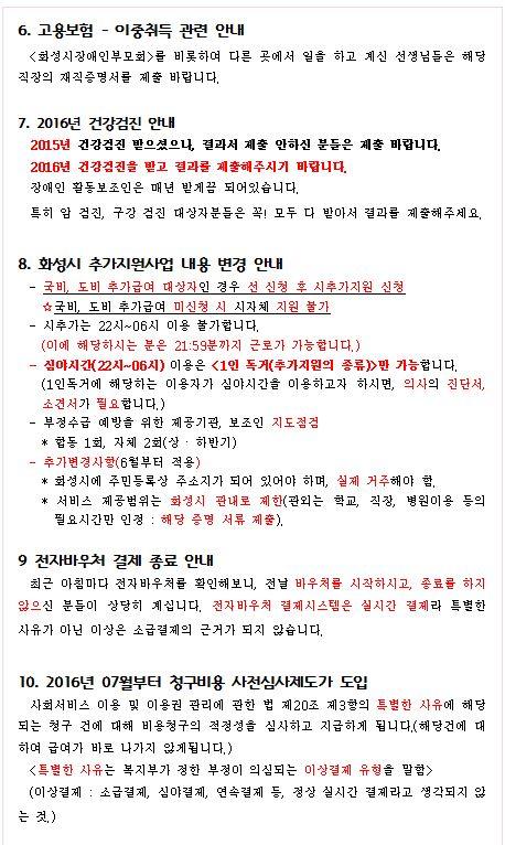 2016년 6월 활동보조인 간담회2.JPG