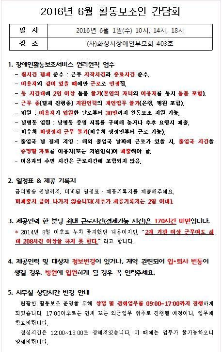 2016년 6월 활동보조인 간담회1.JPG